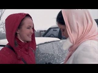 Билет на двоих (2013 год)  -  2 серия